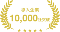 導入企業10,000社突破